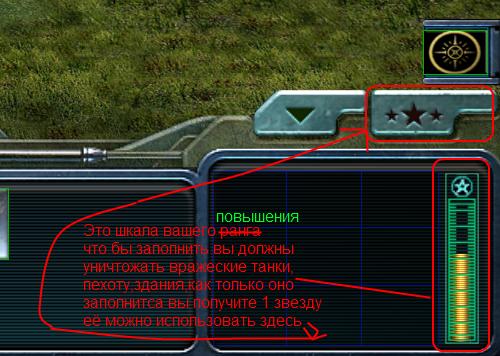 трейнер для command and conquer generals zero hour contra 007