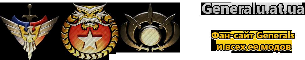 карты для generals contra 007